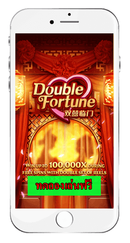 Double-Fortune-phone