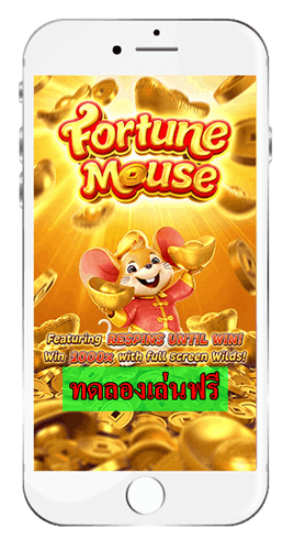 fortune-mouse-phone