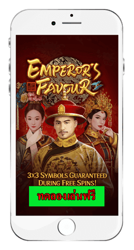 Emperors-Favour-Phone