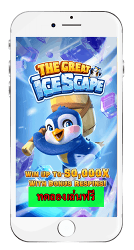 The-Great-Icescape-phone
